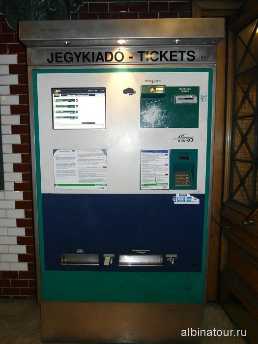 Венгрия Будапешт автомат по продаже билетов.