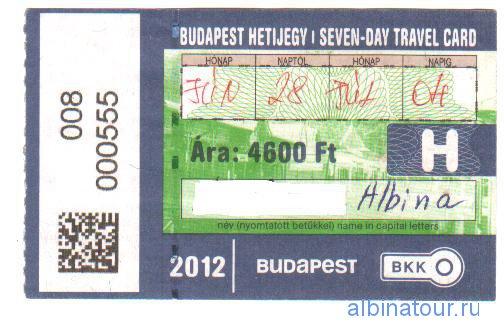 Венгрия Будапешт проездной билет на любой транспорт.