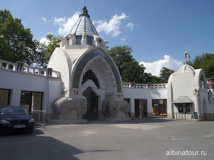 Венгрия главный вход в зоопарк Будапешта