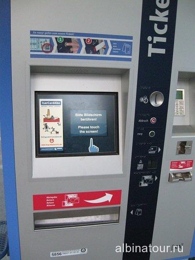 Германия автомат по продаже билетов на трамвайной остановке