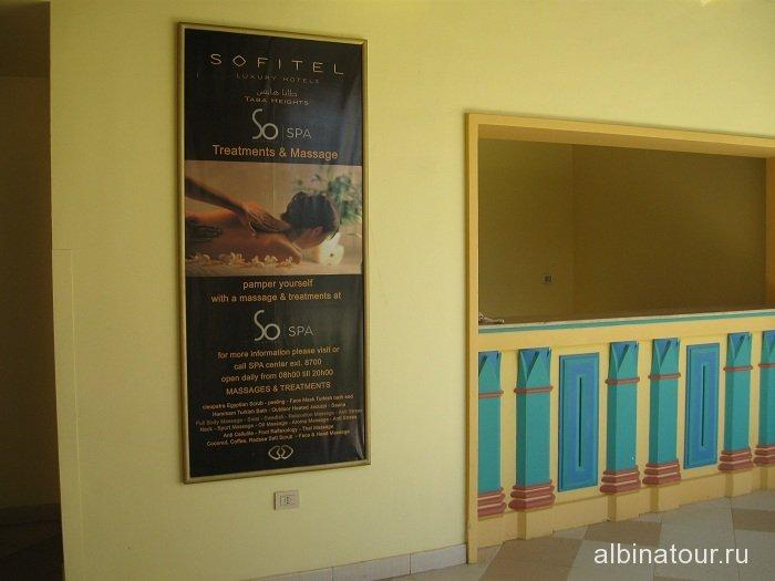 Египет   Таба   отель  Софитель SPA центр
