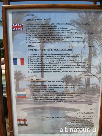 Египет Таба Софитель остров 6