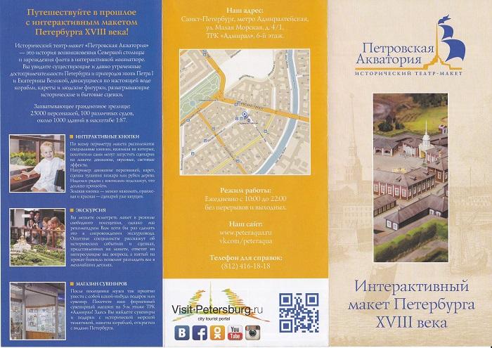 Россия Петербург макет исторический театр буклет 1