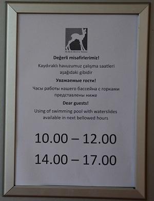 Турция Кемер отель Ma Biche аквапарк 23