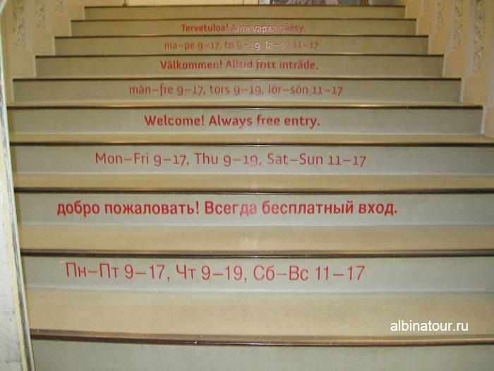 Финляндия Хельсинки музей города Хельсинки 2