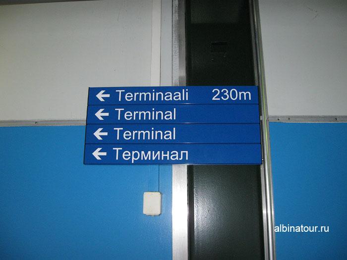 Финляндия Хельсинки западный терминал 5