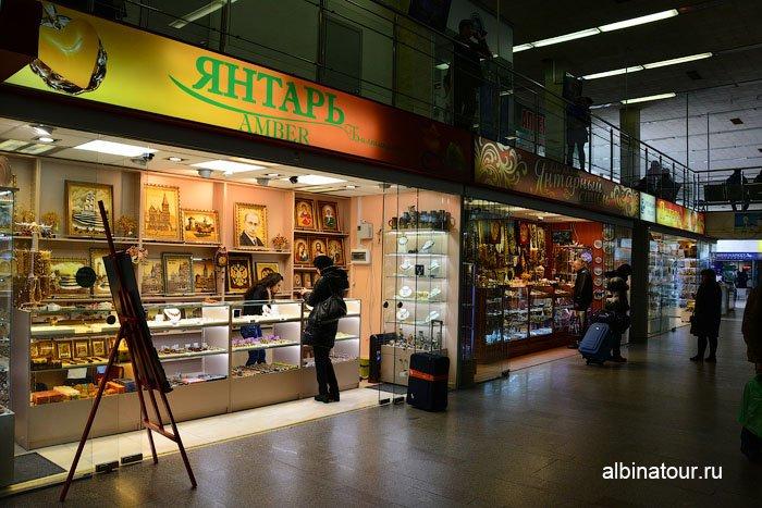 Россия аэропорт Храброво Калининград магазин янтаря 1
