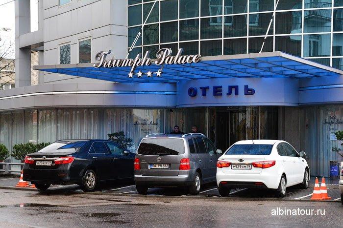 Россия  Калининград отель Триумф Палас 2