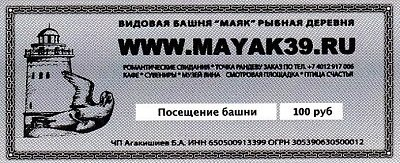 Россия Калининград рыбная деревня маяк билет