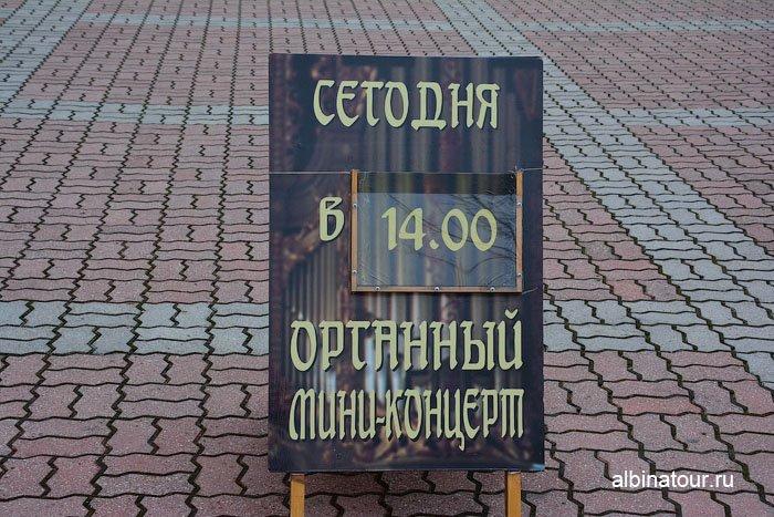 Россия Калининград информация о концерте