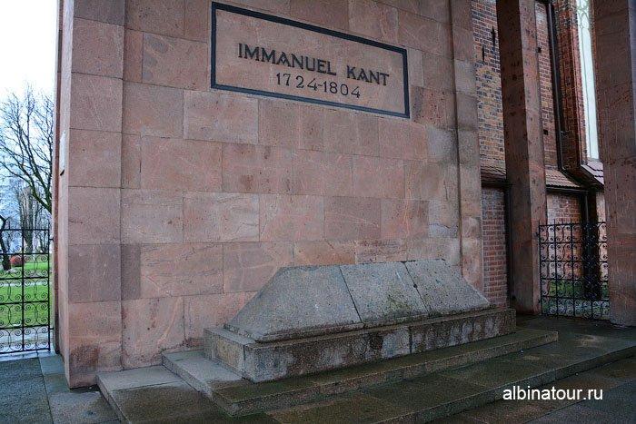 Россия Калининград могила Канта 2