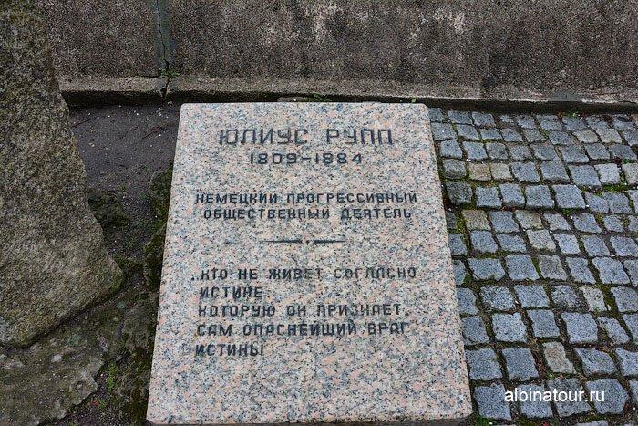 Россия Калининград Кафедральный собор памятный знак собщественного деятеля Юлиуса Руппа 2