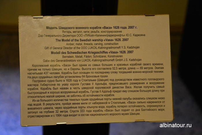 Россия Калининград музей янтаря 25