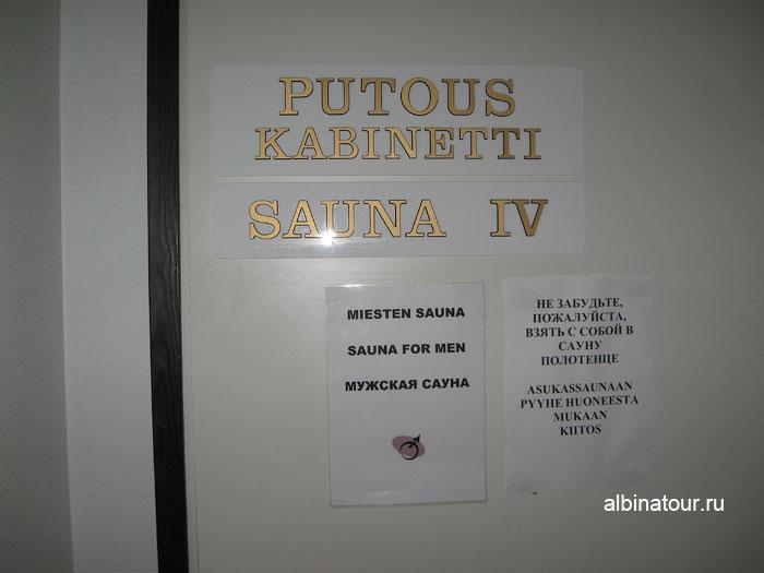 finlyandiya-otel-vuoksenhovi-sauna