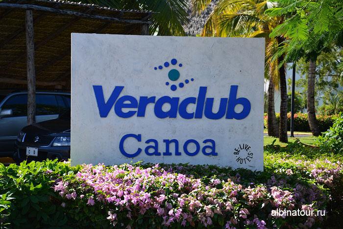 Доминикана отель be live Canoa ресепшен 1