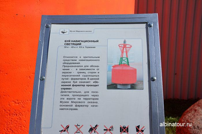 Калининград музей мирового океана буй навигационный 2