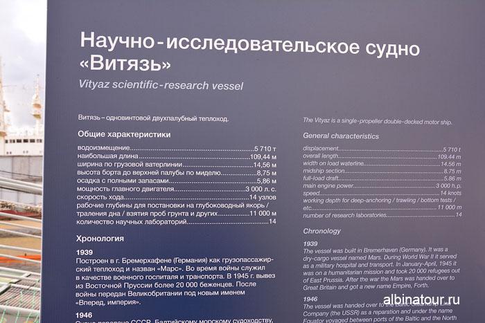 Калининград музей мирового океана судно Витязь 2
