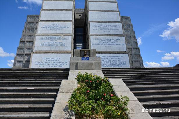 Доминикана Санто Доминго маяк Колумба 2