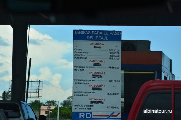 Доминикана Санто-Доминго дорога стоимость за проезд