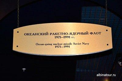 Тематический указатель Военно-морской музей