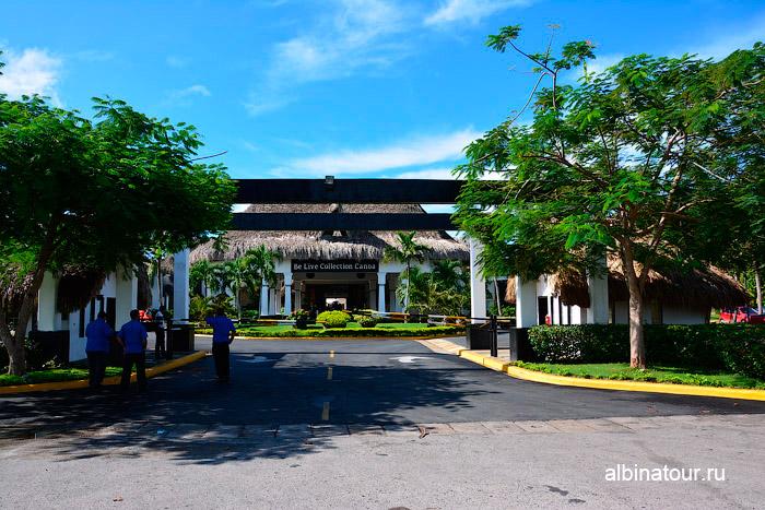 Центральный въезд отеля Be Live Collection Canoa