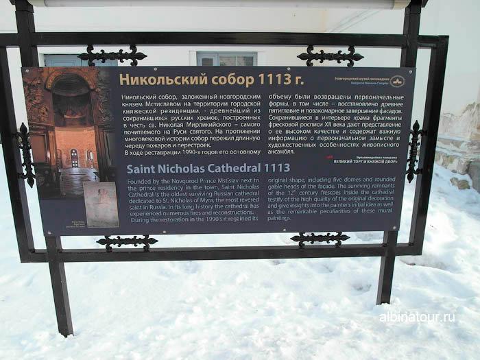 Стенд у Никольского собора в Ярославово городище и торге в Великом Новгороде