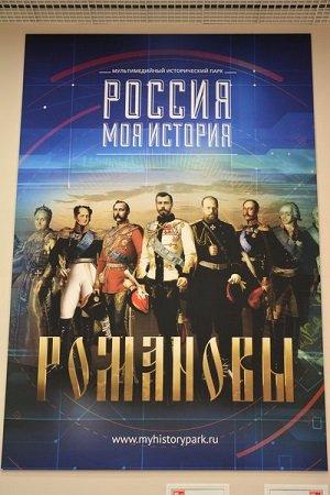 Плакат перед входом на экспозицию в историческом парке в Санкт Петербурге