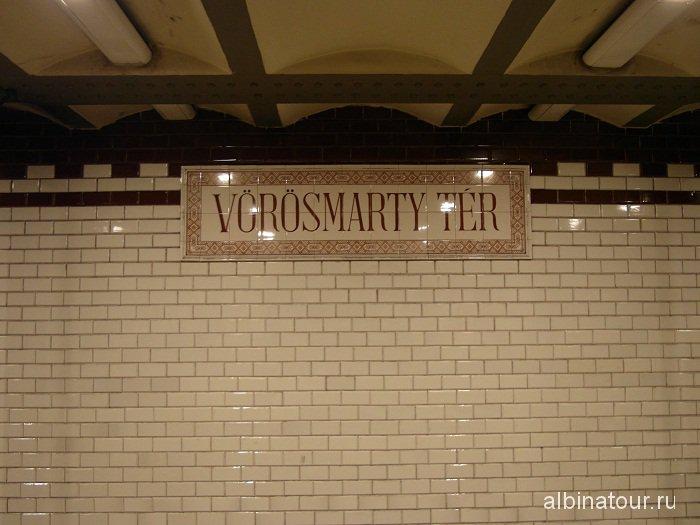 Будапешт метро станция Vorosmarty ter