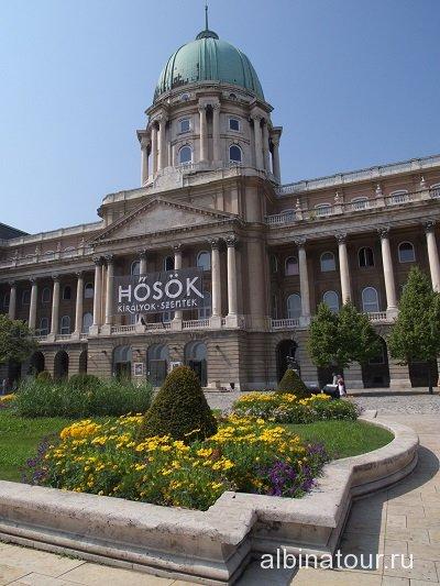 Венгрия центральная часть Королевского дворца Будапешт