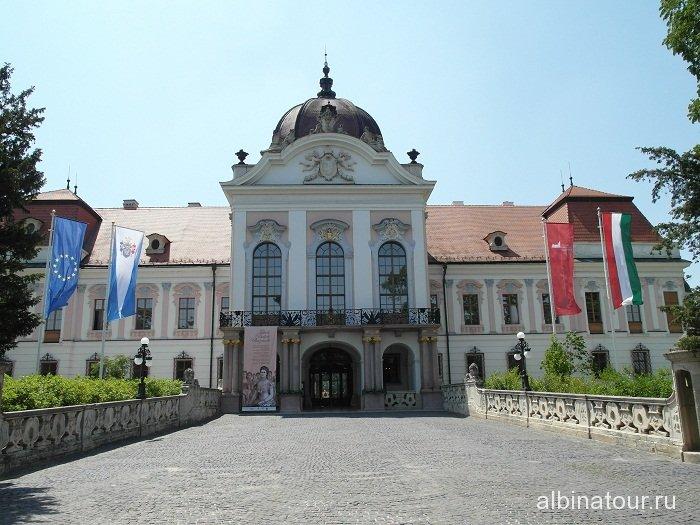 Венгрия Будапешт дворец Сисси / Godolloi Kiralyi Kastely