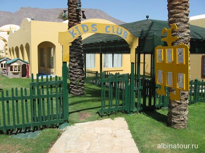 Египет   Таба   отель  Софитель детский клуб