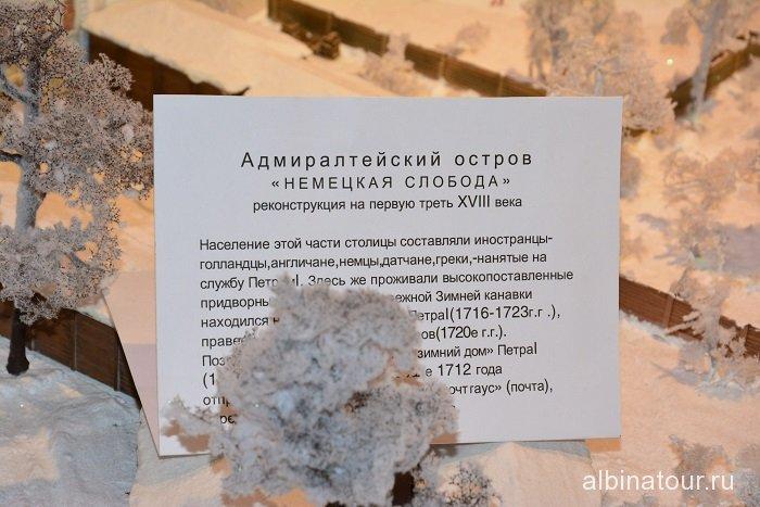 Россия Петербург исторический театр-макет «Петровская Акватория» 4