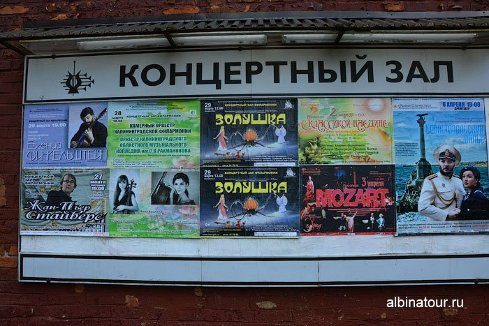 Россия  Калининград  зал филармонии или кирха 2