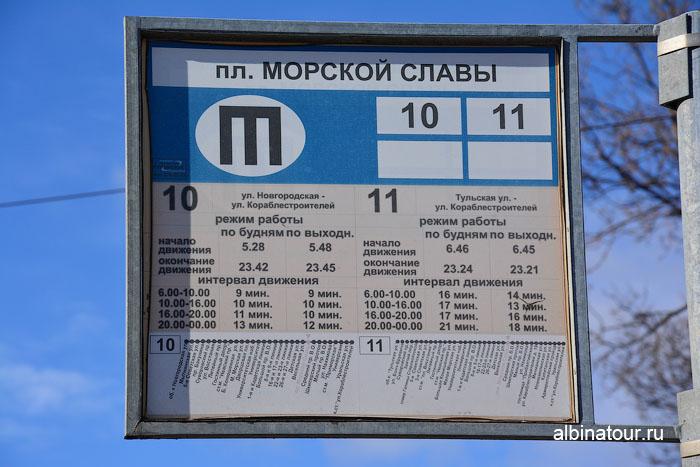 Россия Санкт-Петербург остановка у Морского вокзала расписание