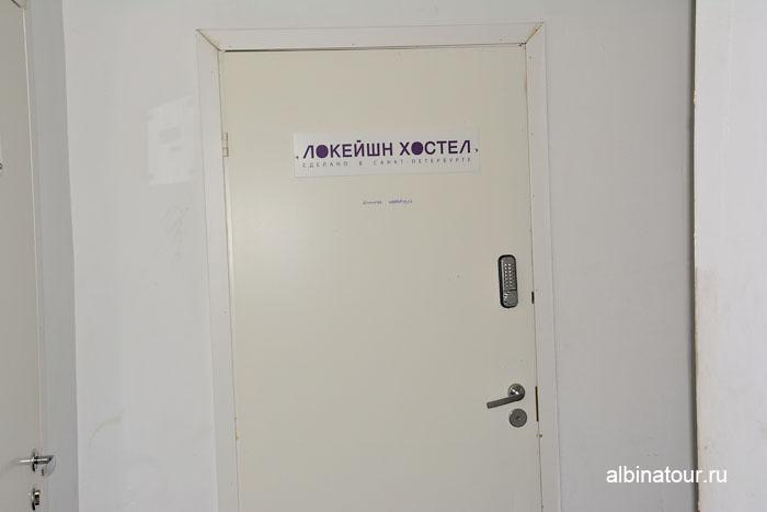 Россия Санкт-Петербург лофт проект этажи хостел 2