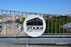 Россия Санкт-Петербург лофт проект этажи крыша