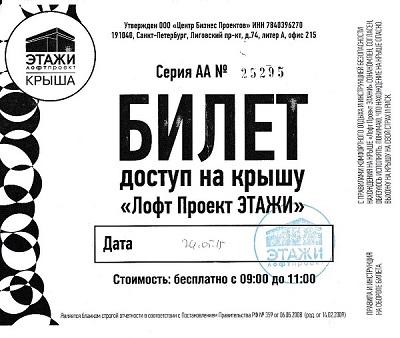 Россия Санкт-Петербург лофт проект этажи билет на крышу