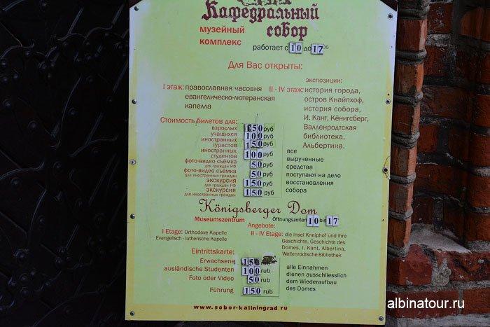 Россия Калининград Кафедральный собор 9