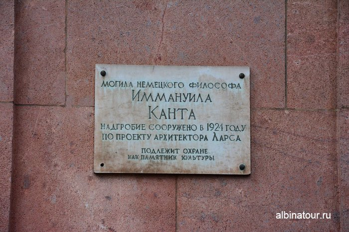 Россия Калининград могила Канта 3
