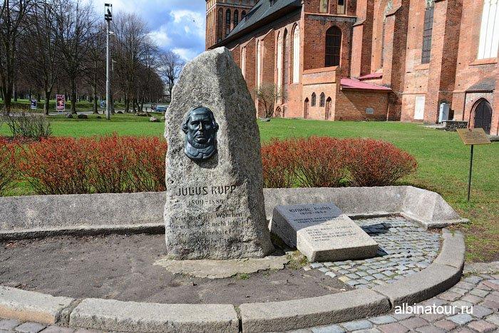 Россия Калининград Кафедральный собор памятный знак собщественного деятеля Юлиуса Руппа