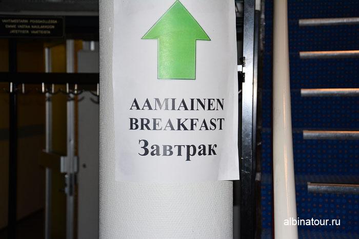 Финляндия Иматра лестницав ресторан на второй этаж отеля Vuoksenhovi 2
