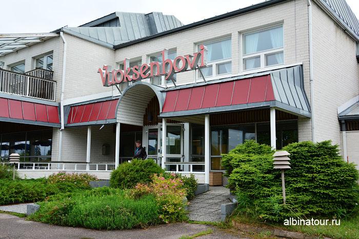 Финляндия Иматра вход на ресепшен отеля Vuoksenhovi