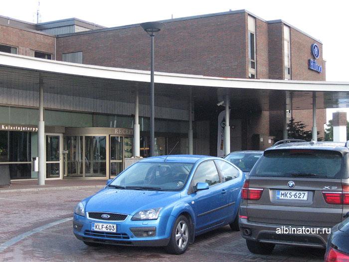Финляндия Хельсинки отель Хилтон  парковка бесплатная 2