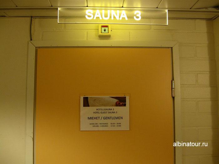Финляндия Хельсинки отель Хилтон  сауна 2