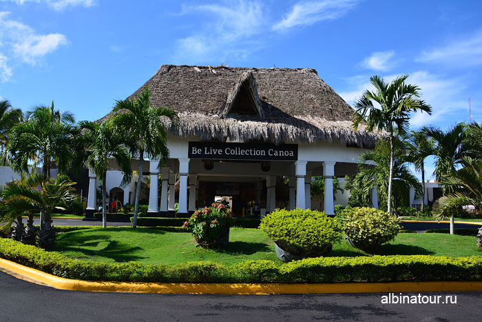 Доминикана отель be live Canoa ресепшен 2