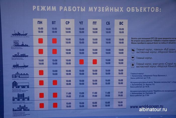 Калининград музей мирового океана щит с расписанием работы