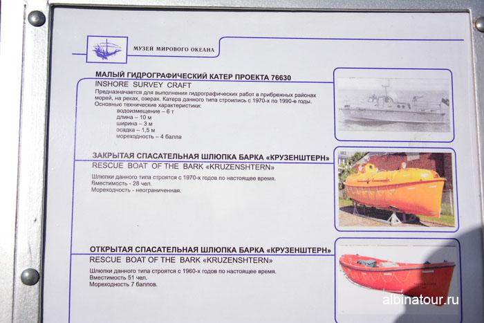 Калининград музей мирового океана информационная табличка