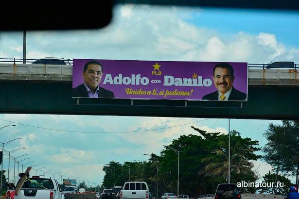 Доминикана по дороги из Санто-Доминго
