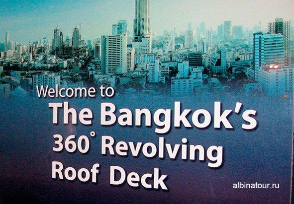 Бангкок реклама смотровой площадки в Baiyoke Sky
