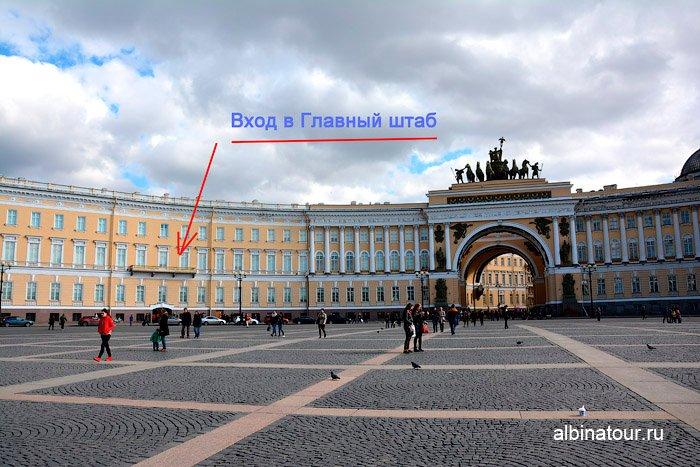 Вход в Главный штаб Санкт Петербург